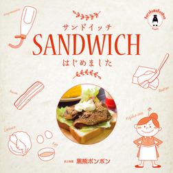 サンドイッチはじめました-電子書籍