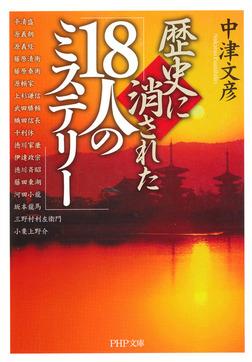 歴史に消された「18人のミステリー」-電子書籍