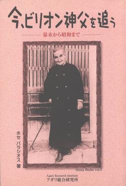 今、ビリオン神父を追う-電子書籍
