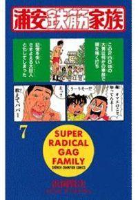 浦安鉄筋家族(7)