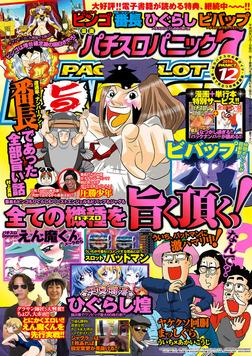 漫画パチスロパニック7 2014年12月号-電子書籍