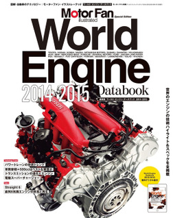 MFi特別編集World Engine Databook 2014 to 2015-電子書籍