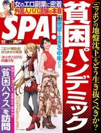 週刊SPA!(スパ) 2021年 11/2 号 [雑誌]