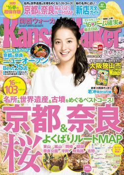 KansaiWalker関西ウォーカー 2016 No.6-電子書籍