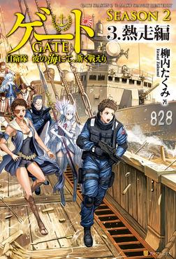ゲート―SEASON2 自衛隊 彼の海にて、斯く戦えり 3.熱走編-電子書籍