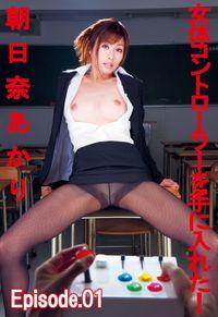 【朝日奈あかり】女体コントローラーを手に入れた!(アリスJAPAN)