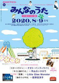 NHK みんなのうた 2020年8月・9月