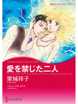 愛を禁じた二人-電子書籍