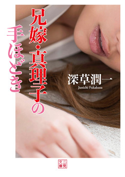 兄嫁・真理子の手ほどき-電子書籍