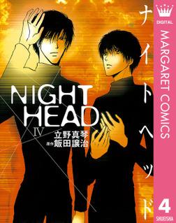 NIGHT HEAD 4-電子書籍