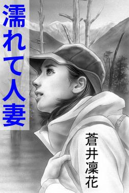 濡れて人妻~春山の契り~-電子書籍