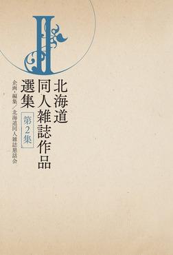 北海道同人雑誌作品選集 第2集-電子書籍