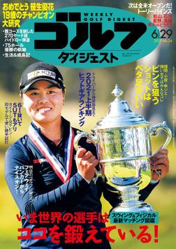 週刊ゴルフダイジェスト 2021/6/29号-電子書籍