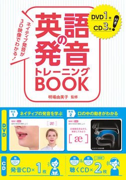 ネイティブ発音が3D映像でわかる! 英語の発音トレーニングBOOK DVD1枚CD3枚付き【CD・DVD無しバージョン】-電子書籍
