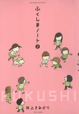ふくしまノート2-電子書籍