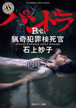 パンドラ 猟奇犯罪検死官・石上妙子-電子書籍