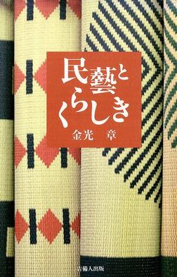 民藝とくらしき-電子書籍