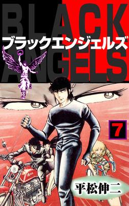ブラック・エンジェルズ7-電子書籍