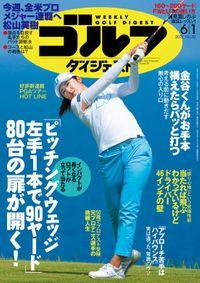 週刊ゴルフダイジェスト 2021/6/1号