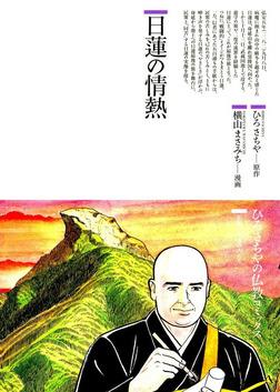 日蓮の情熱-電子書籍