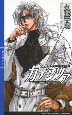カデンツァ 2 ~青の軌跡〈番外編〉~-電子書籍