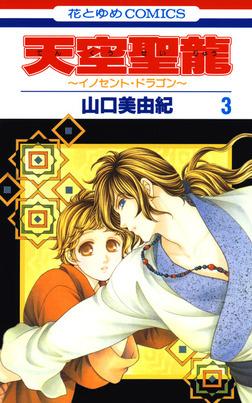 天空聖龍~イノセント・ドラゴン~ 3巻-電子書籍