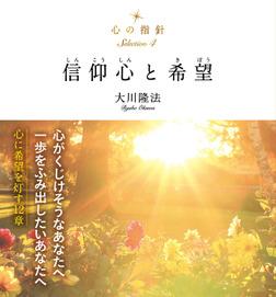 心の指針Selection 4 信仰心と希望-電子書籍