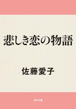 悲しき恋の物語-電子書籍