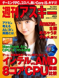 週刊アスキーNo.1204(2018年11月13日発行)-電子書籍