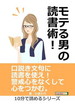 モテる男の読書術!-電子書籍