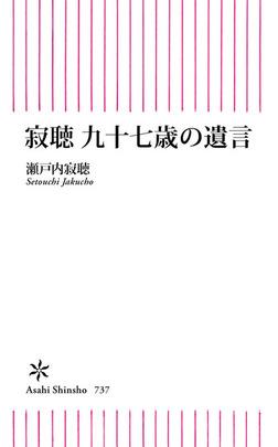 寂聴 九十七歳の遺言-電子書籍