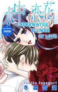 UNDERWATER FLOWER OF LOVE: SENIOR COURTESAN SHIKUN