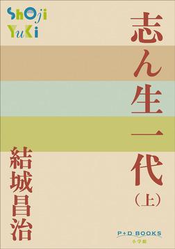 P+D BOOKS 志ん生一代 (上)-電子書籍