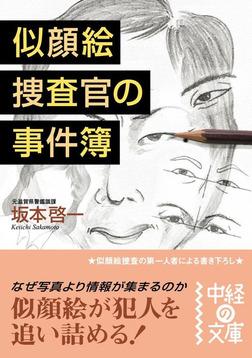 似顔絵捜査官の事件簿-電子書籍