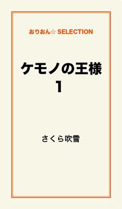ケモノの王様1-電子書籍