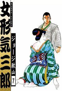 女形気三郎 (7)