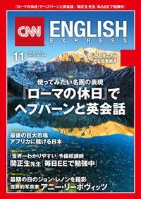 [音声DL付き]CNN ENGLISH EXPRESS 2016年11月号