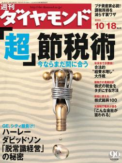 週刊ダイヤモンド 03年10月18日号-電子書籍