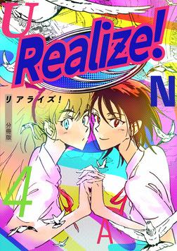 Realize! 分冊版4-電子書籍