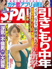 週刊SPA!(スパ) 2019年 7/30 号 [雑誌]