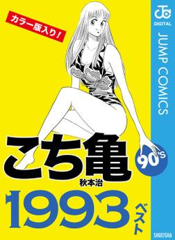 こち亀90's 1993ベスト-電子書籍