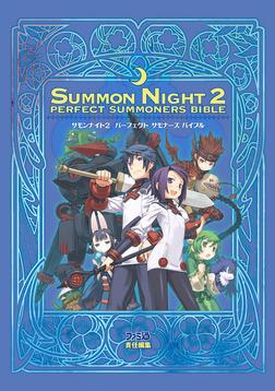 サモンナイト2 パーフェクトサモナーズバイブル-電子書籍