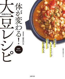 体が変わる! 主食がわりの大豆レシピ-電子書籍