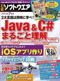 日経ソフトウエア 2015年 07月号 [雑誌]