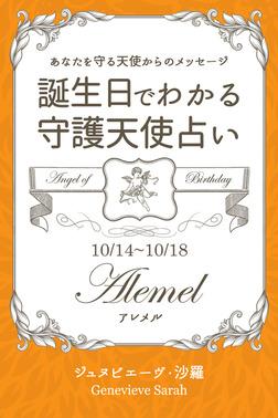 10月14日~10月18日生まれ あなたを守る天使からのメッセージ 誕生日でわかる守護天使占い-電子書籍