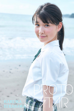 PROTO STAR 平澤遙 vol.2-電子書籍