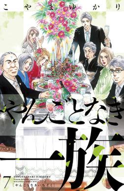 やんごとなき一族(7)-電子書籍