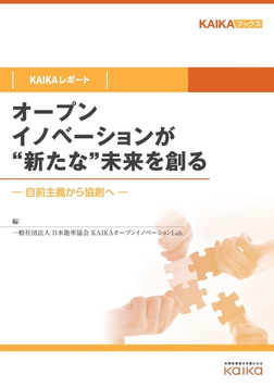 """オープンイノベーションが""""新たな""""未来を創る(KAIKAレポート) 自前主義から協創へ-電子書籍"""