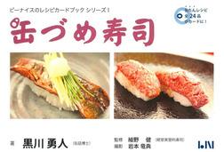 缶づめ寿司-電子書籍