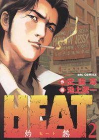 HEAT-灼熱-(2)